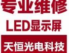 北京平谷专业led显示屏维修师傅电话 好