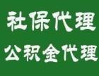 2018成都温江社保,公积金代理服务咨询ju住证办理工商注册