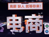台州UI设计培训 电商设计培训 平面设计培训