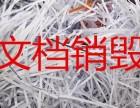 上海保密文件销毁处理价格(凭证销毁)废纸销毁公司电话