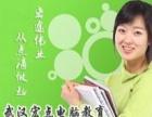 汉口哪有电脑培训夜校//武汉夜校计算机培训班