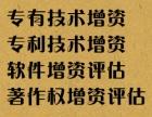 滁州企业技术增资评估 专利技术增资评估 软件增资评估