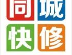 海丰县同城上门快修电脑监控,欢迎来电