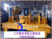 四川隧道工字钢槽钢H型钢冷弯机规格报价