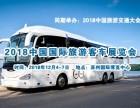旅游客车博览将12月份举办
