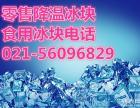 上海伊犁路延安西路食用冰块配送订购电话