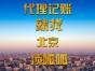 北京顶呱呱代理记账 小规模代理记账 一般纳税人代理记账