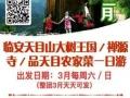 杭州周边一日游、两日游、三日游