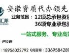 华业汇邦专业解决资质技术负责人业绩