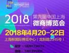 2018第六届中国上海微商博览会