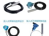 投入式液位變送器 污水池水箱液位計 電纜式液位變送器