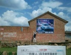茗柯广告,专业制作墙体广告、喷绘墙体广告、小型广告