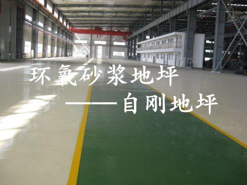 浦东环氧自流平地坪公司