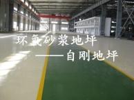 松江环氧地坪翻新公司哪家好