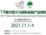 中國義烏國際森林產品博覽會 會展招商