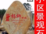 深圳黄蜡石厂家 黄蜡石刻字价格 草地点缀石头