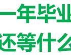 武汉自考专科自考本科一年拿证火热报名中
