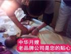 闽南月嫂 金牌月嫂 金牌催乳师 中华月嫂泉州最大的月嫂公司