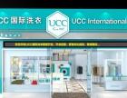 UCC国际洗衣加盟 干洗 投资金额 5-10万元