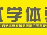 石家庄九方艺考画室公开体验课程 2020年校园游学活动