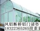 天津和平区断桥铝门窗安装施工