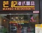 (个人)大学附近商业广场冷饮甜品小吃店转让Q