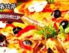 漳州披萨加盟店 品牌口碑极佳 四季热销 轻松开业
