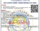 云浮个人游台湾,入台证咨询及办理(长期有效)
