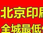 北京专业印刷厂提供精品盒订做、画册、台历挂历制作