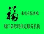 杭州商品条形码申请、商品条形码办理、商品条形码注册