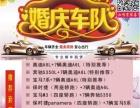 郑州女子婚庆车队保时捷 奔驰 宝马各种车型