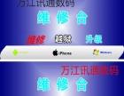 苹果、小米、华为、三星各品牌手机现场快速维修