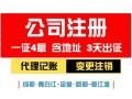 青白江自贸区代办工商注册,代理记账100元,验资审计