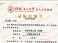桂林理工大学(函授)大专、本科-计算机信息管理