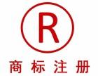 嘉定商标注册 商标代理申请 找上海松琳 包通过