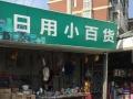 大峪 滨河早市百货店旺铺转让 其他 30平米