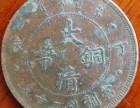 古钱币银元机制币瓷器玉器字画鉴定交易欢迎咨询