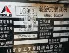 新款临工50装载机,品质LG953,性能优良满意货到付款