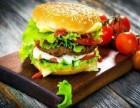 俏客来汉堡加盟费多少钱?西式快餐,汉堡培训