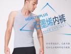 天津康加加石墨烯内衣新品**抗菌祛湿厂家免费代理加盟