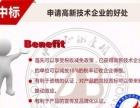 商标注册、专利申请、版权登记、香港公司注册