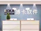 博卡软件美业老板专业会员管理软件