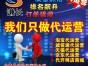 郑州谦长营销策划有限公司,专注于网店代运营