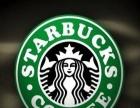 哈尔滨星巴克咖啡加盟费咨询