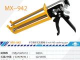 专业工厂供应 胶枪 压胶枪 玻璃胶枪 等工具MX-942