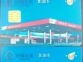 长期高价回收各大超市购物卡,加油卡。