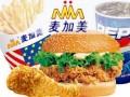 汉堡加盟 开个麦加美需要多少钱 麦加美汉堡官网