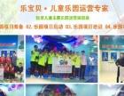 乐宝贝儿童乐园加盟 儿童乐园 拓展 淘气堡设备厂家