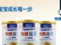 三九妈咪网雀巢特别能恩2段 400克 早产儿奶粉