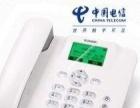 电信包月电话上门服务